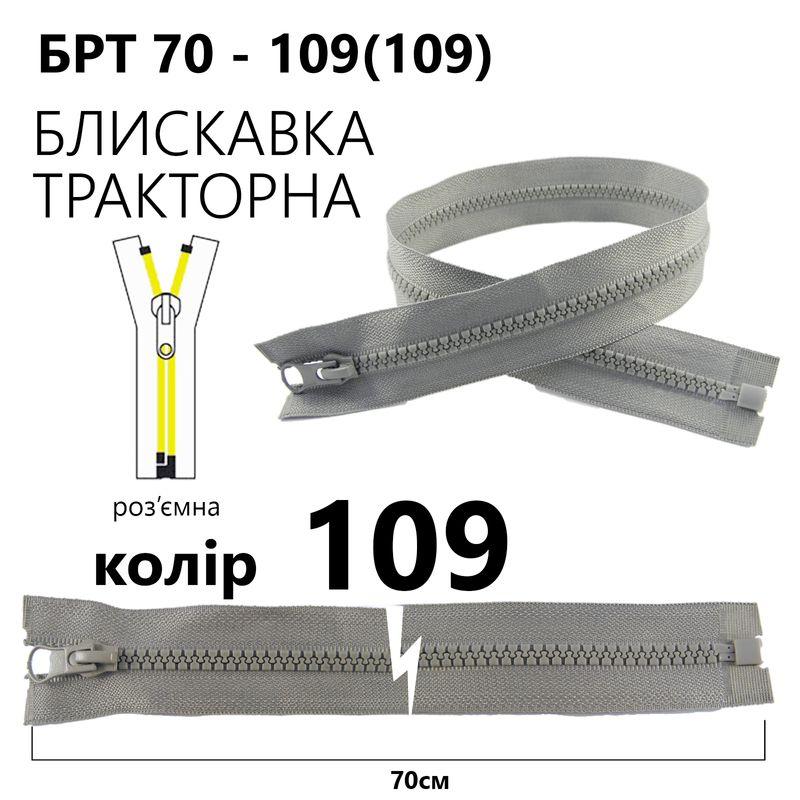 Молния, разъемная справа, тракторная, T5, 70 см, нейлон, 109 (109) - светло-серый