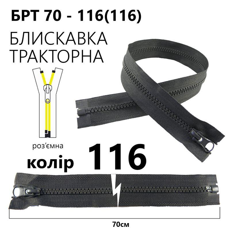 Молния, разъемная справа, тракторная, T5, 70 см, нейлон, 116 (116) - темно-серый