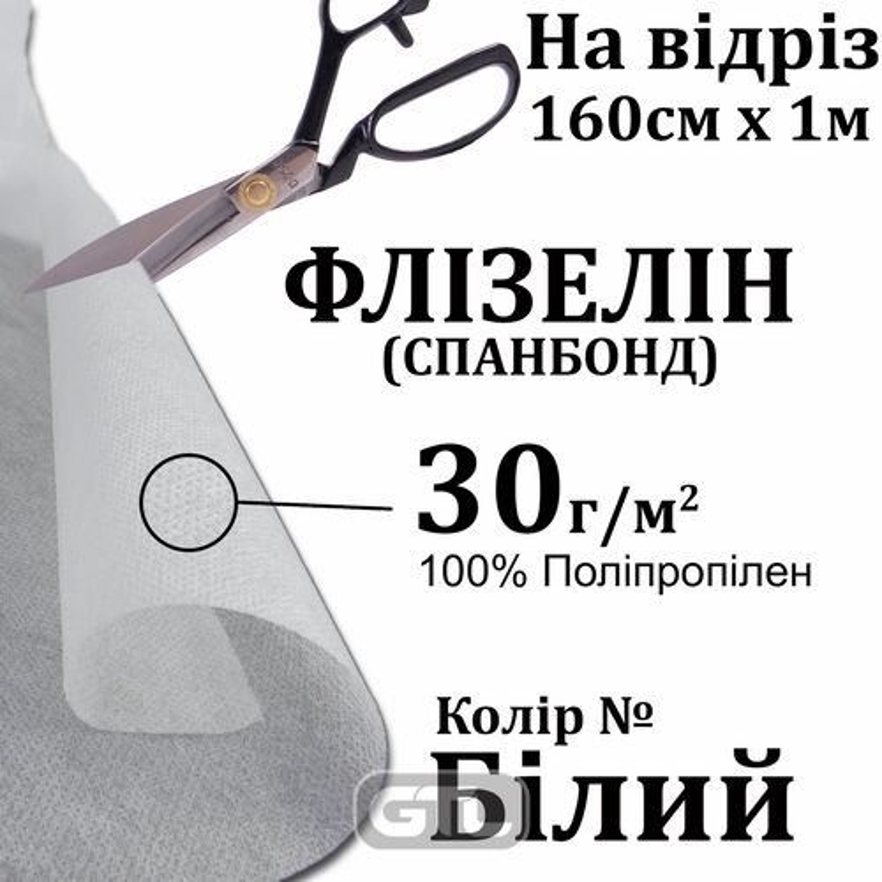 Спанбонд - Флизелин 30г (30 + 0), 160см х 1м, белый, S-мягкий. ЧП 100%, вес-48г, на отрез