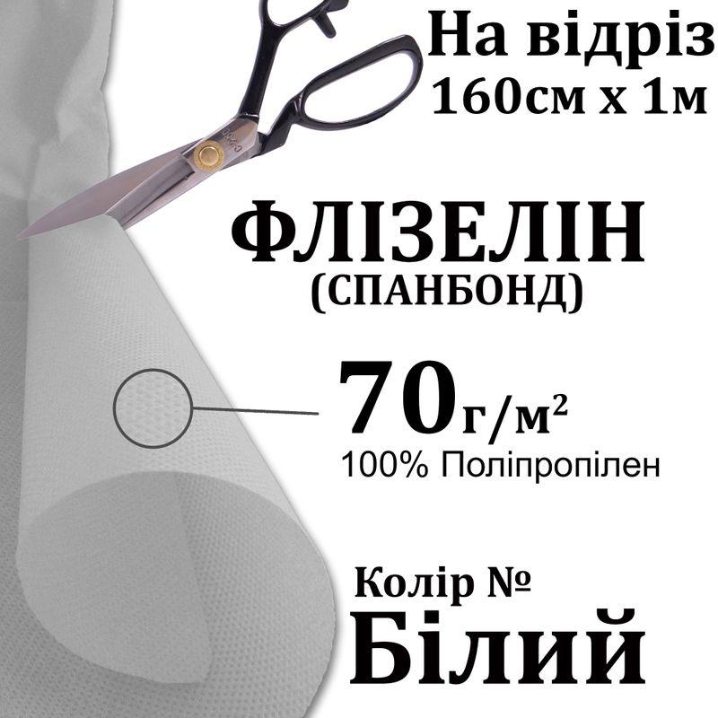 Спанбонд - Флизелин 70г (70 + 0), 160см х 1м, белый S-мягкий. , ПП100%, вес-112г, на отрез