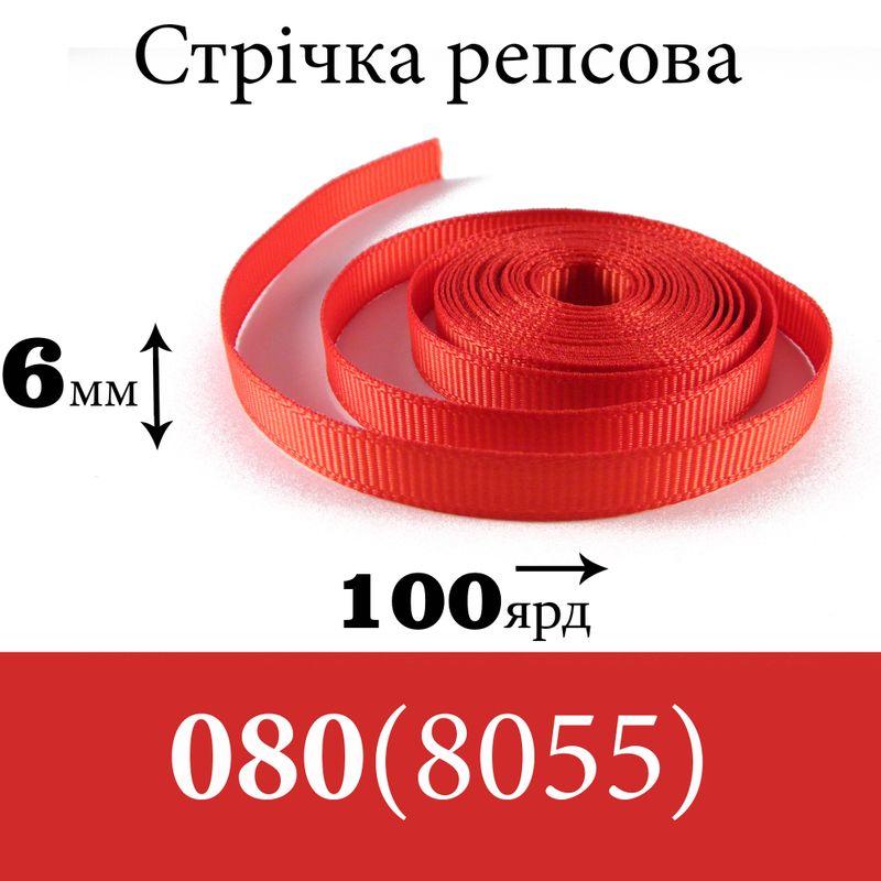Лента репсовая 6 мм х 100 ярдов, полиэстр, цвет 080 (8055) - красный