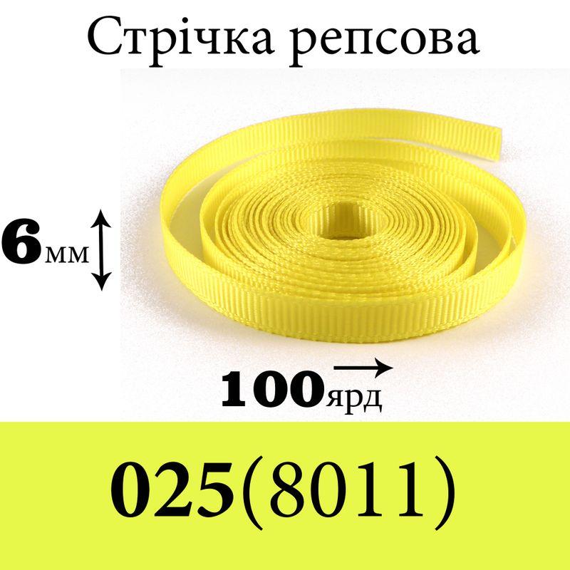 Лента репсовая 6 мм х 100 ярдов, полиэстр, цвет 025 (8011) - лимонный