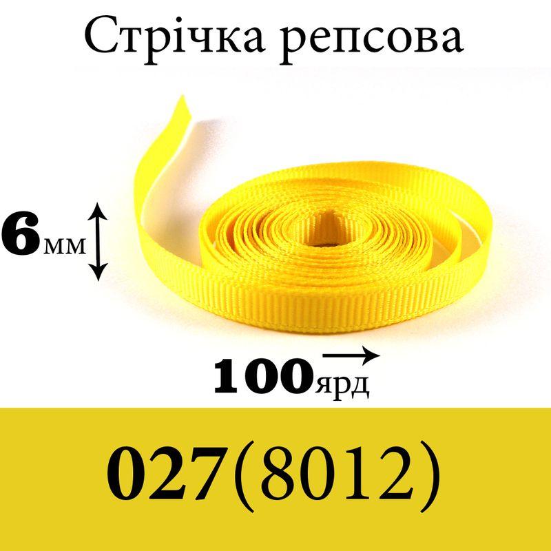 Лента репсовая 6 мм х 100 ярдов, полиэстр, цвет 027 (8012) - светло желтый
