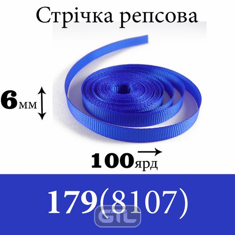 Лента репсовая 6 мм х 100 ярдов, полиэстр, цвет 179 (8107) - синий