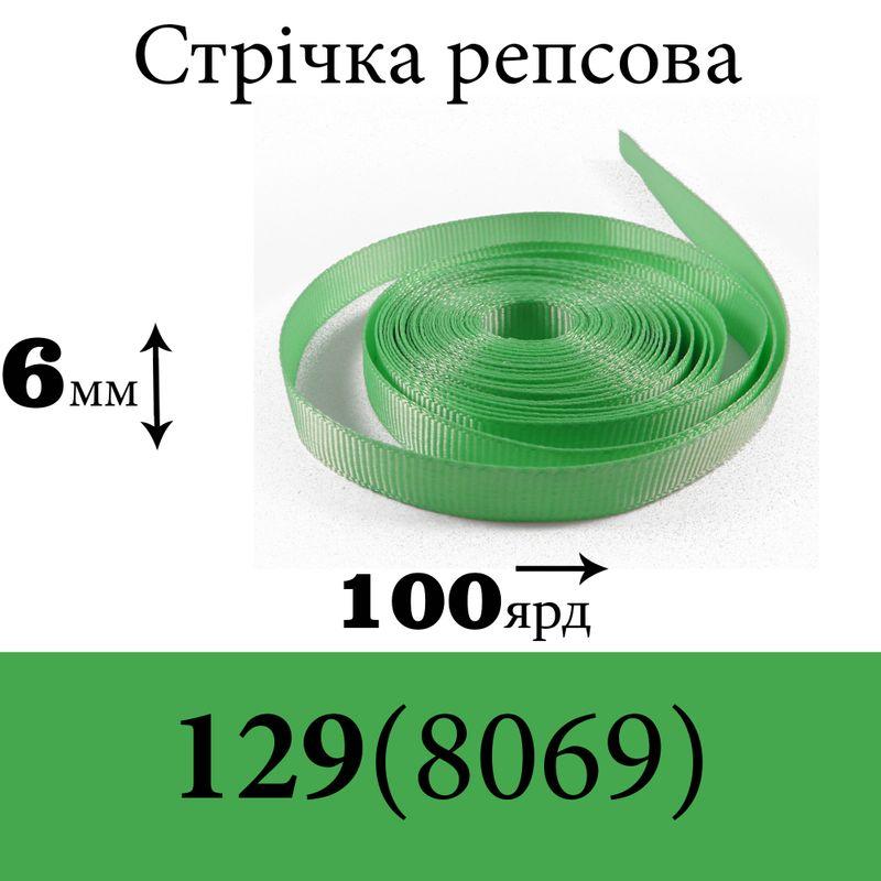 Стрічка репсова 6 мм х 100 ярдів, поліестр, колір 129(8069) - світло салатовий