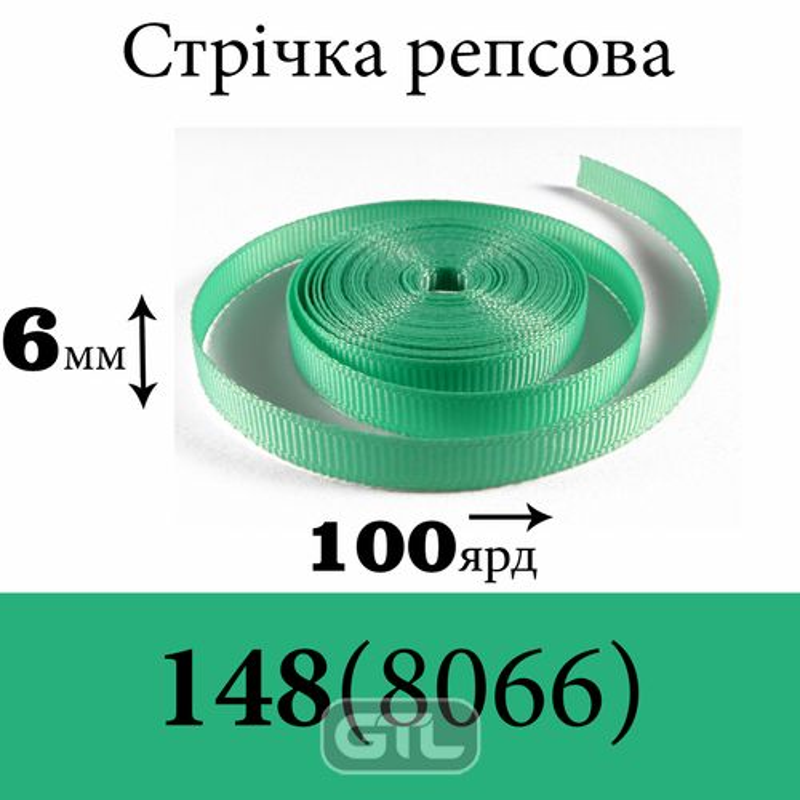Лента репсовая 6 мм х 100 ярдов, полиэстр, цвет 148 (8066) - мятный