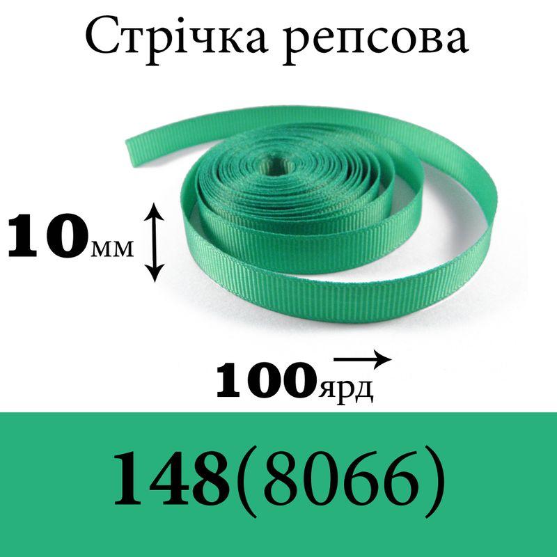 Лента репсовая 10 мм х 100 ярдов, полиэстр, цвет 148 (8066) - мятный