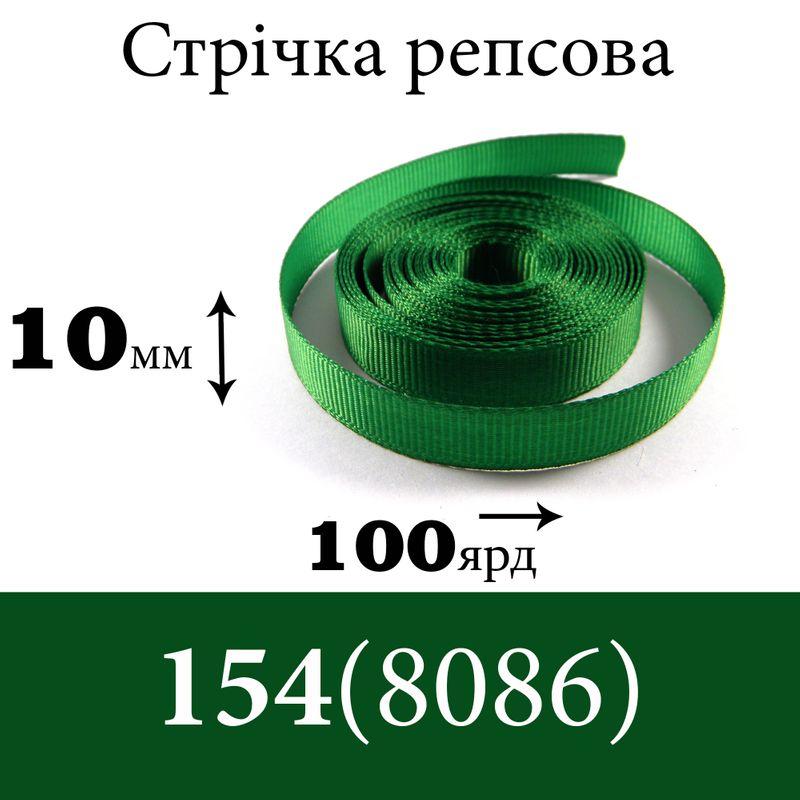 Лента репсовая 10 мм х 100 ярдов, полиэстр, цвет 154 (8086) - зеленый
