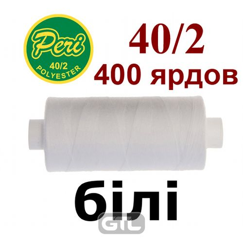 Нитки для шитья 100% полиэстер, номер 40/2, брутто 12г., нетто 11г., длина 400 ярдов, цвет 000, белый