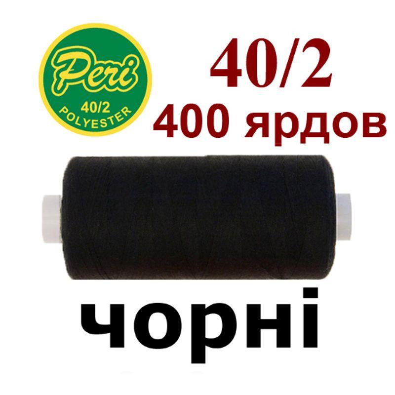 Нитки для шиття 100% поліестер, номер 40/2, брутто 12г., нетто 11г., довжина 400 ярдів, колір 000, чорний