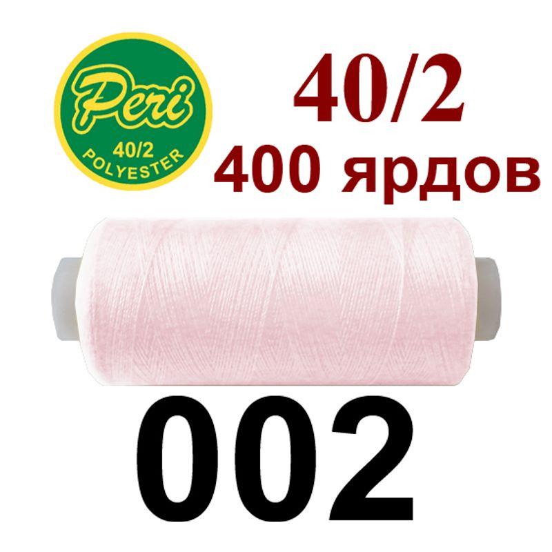 Нитки для шиття 100% поліестер, номер 40/2, брутто 12г., нетто 11г., довжина 400 ярдів, колір 002