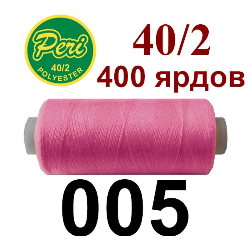 Нитки для шитья 100% полиэстер, номер 40/2, брутто 12г., нетто 11г., длина 400 ярдов, цвет 005