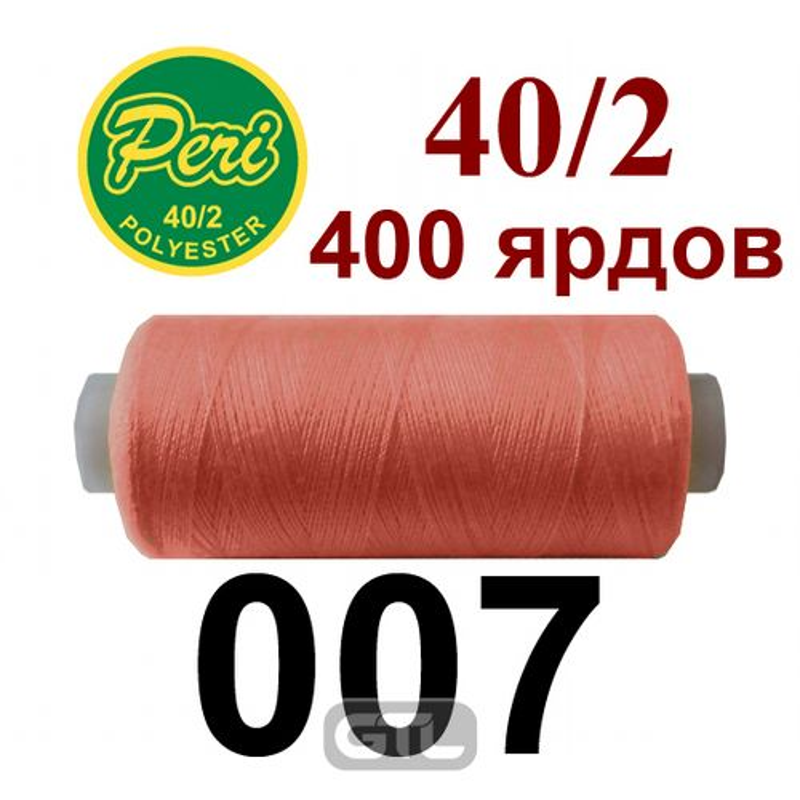 Нитки для шитья 100% полиэстер, номер 40/2, брутто 12г., нетто 11г., длина 400 ярдов, цвет 007