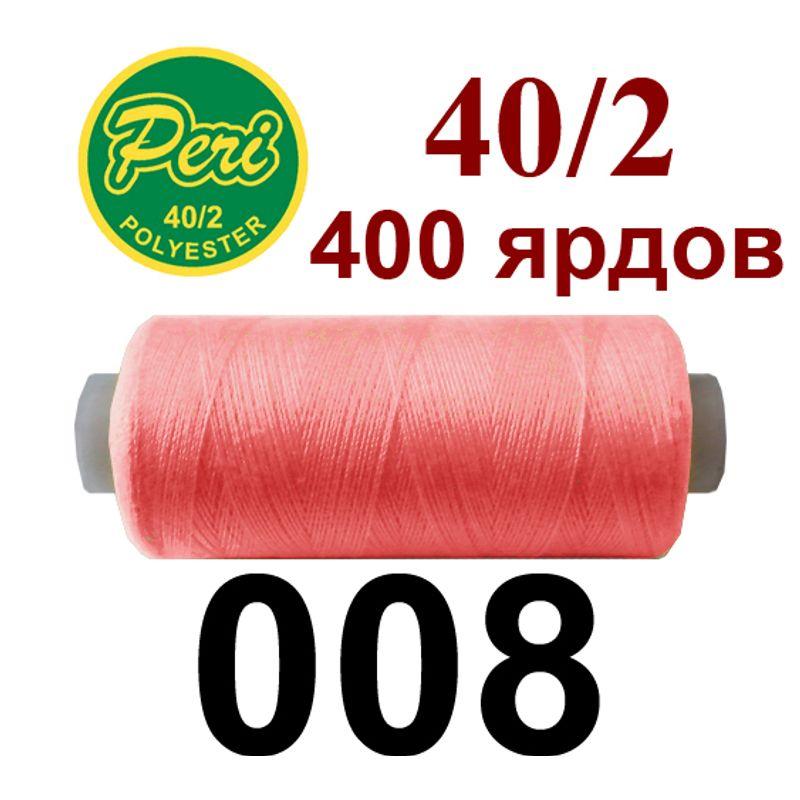 Нитки для шитья 100% полиэстер, номер 40/2, брутто 12г., нетто 11г., длина 400 ярдов, цвет 008
