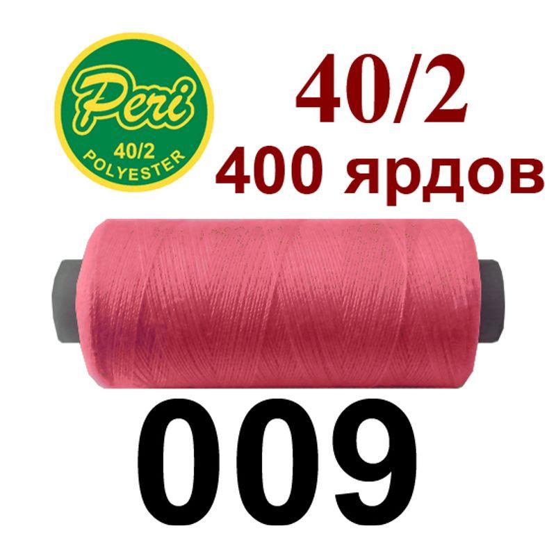 Нитки для шитья 100% полиэстер, номер 40/2, брутто 12г., нетто 11г., длина 400 ярдов, цвет 009