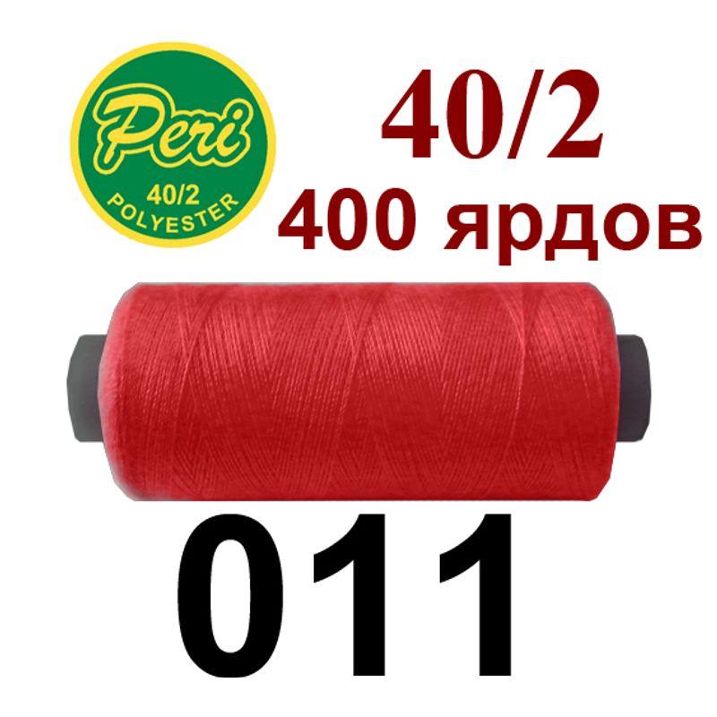 Нитки для шитья 100% полиэстер, номер 40/2, брутто 12г., нетто 11г., длина 400 ярдов, цвет 011