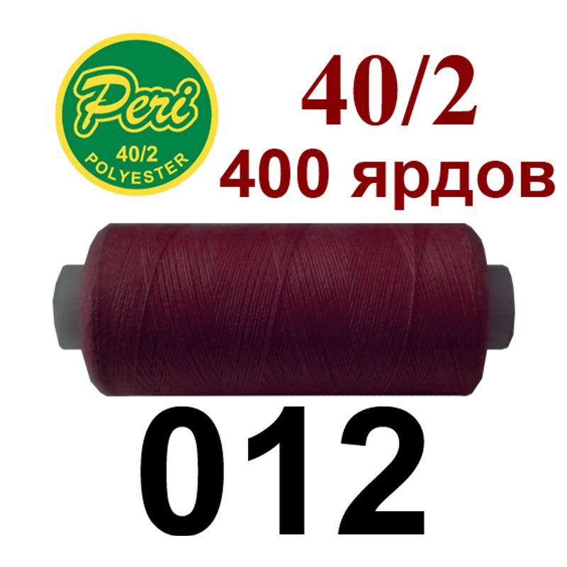 Нитки для шитья 100% полиэстер, номер 40/2, брутто 12г., нетто 11г., длина 400 ярдов, цвет 012