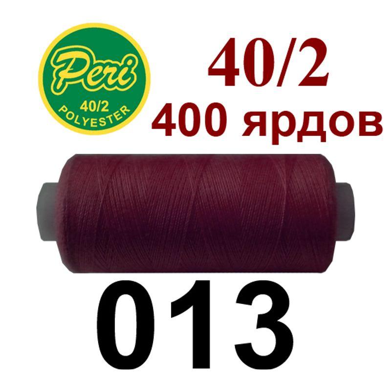 Нитки для шиття 100% поліестер, номер 40/2, брутто 12г., нетто 11г., довжина 400 ярдів, колір 013