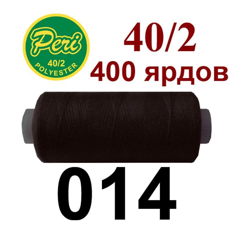 Нитки для шитья 100% полиэстер, номер 40/2, брутто 12г., нетто 11г., длина 400 ярдов, цвет 014