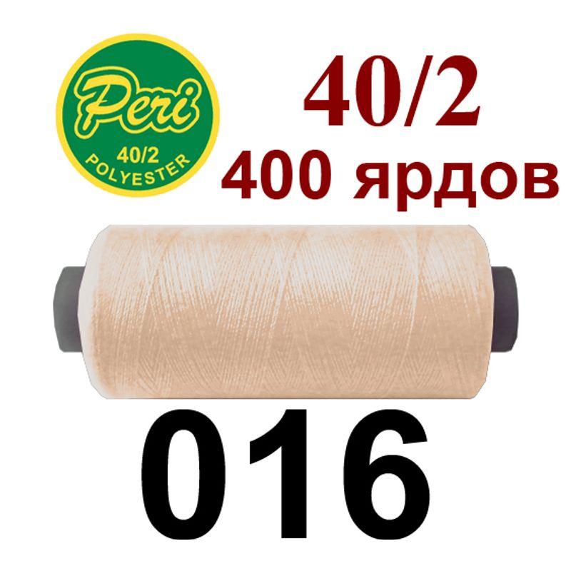 Нитки для шитья 100% полиэстер, номер 40/2, брутто 12г., нетто 11г., длина 400 ярдов, цвет 016