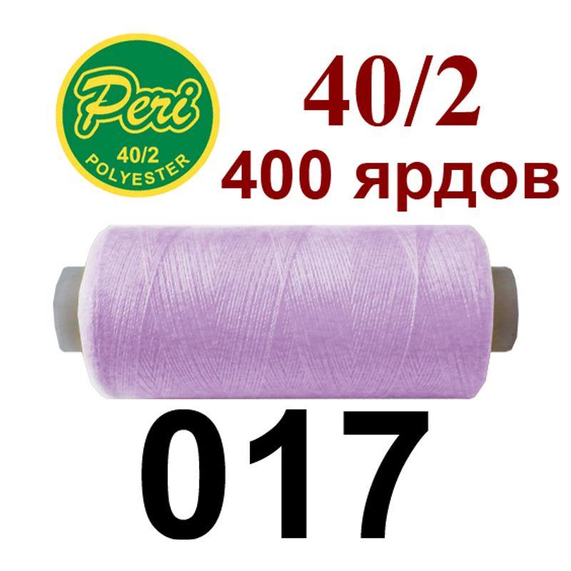 Нитки для шитья 100% полиэстер, номер 40/2, брутто 12г., нетто 11г., длина 400 ярдов, цвет 017