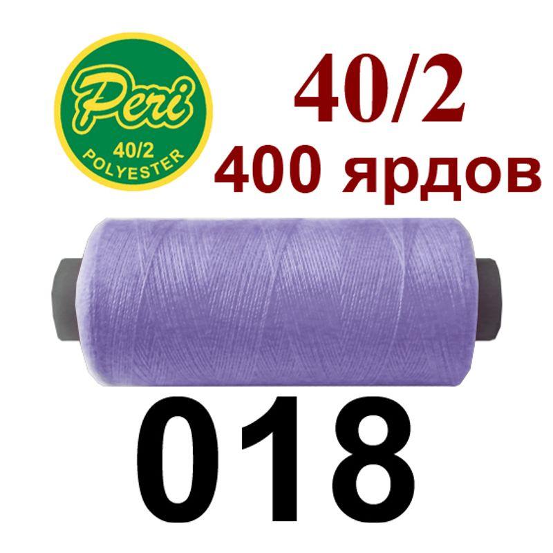 Нитки для шитья 100% полиэстер, номер 40/2, брутто 12г., нетто 11г., длина 400 ярдов, цвет 018