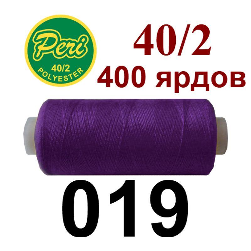 Нитки для шитья 100% полиэстер, номер 40/2, брутто 12г., нетто 11г., длина 400 ярдов, цвет 019