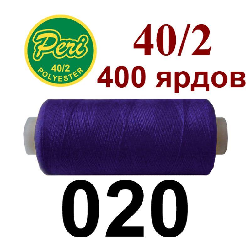 Нитки для шитья 100% полиэстер, номер 40/2, брутто 12г., нетто 11г., длина 400 ярдов, цвет 020