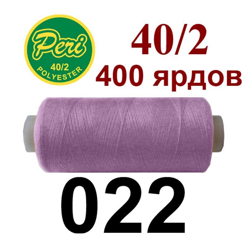 Нитки для шитья 100% полиэстер, номер 40/2, брутто 12г., нетто 11г., длина 400 ярдов, цвет 022