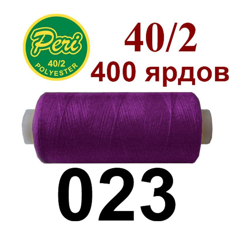 Нитки для шитья 100% полиэстер, номер 40/2, брутто 12г., нетто 11г., длина 400 ярдов, цвет 023