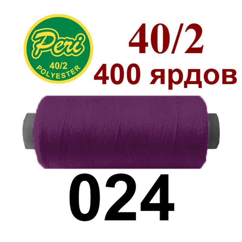 Нитки для шитья 100% полиэстер, номер 40/2, брутто 12г., нетто 11г., длина 400 ярдов, цвет 024