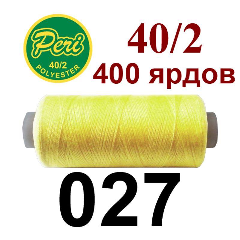 Нитки для шитья 100% полиэстер, номер 40/2, брутто 12г., нетто 11г., длина 400 ярдов, цвет 027