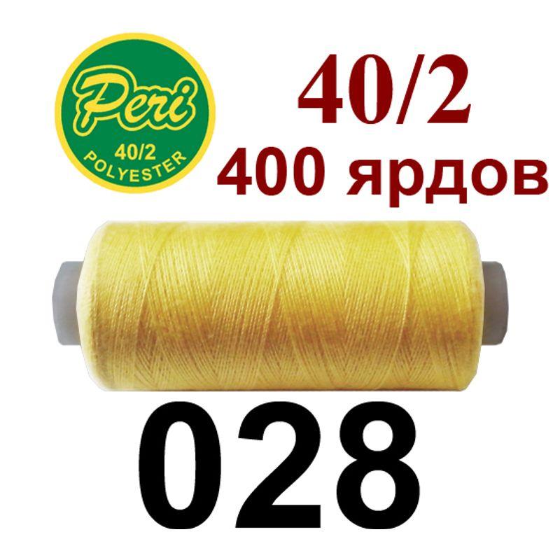 Нитки для шитья 100% полиэстер, номер 40/2, брутто 12г., нетто 11г., длина 400 ярдов, цвет 028