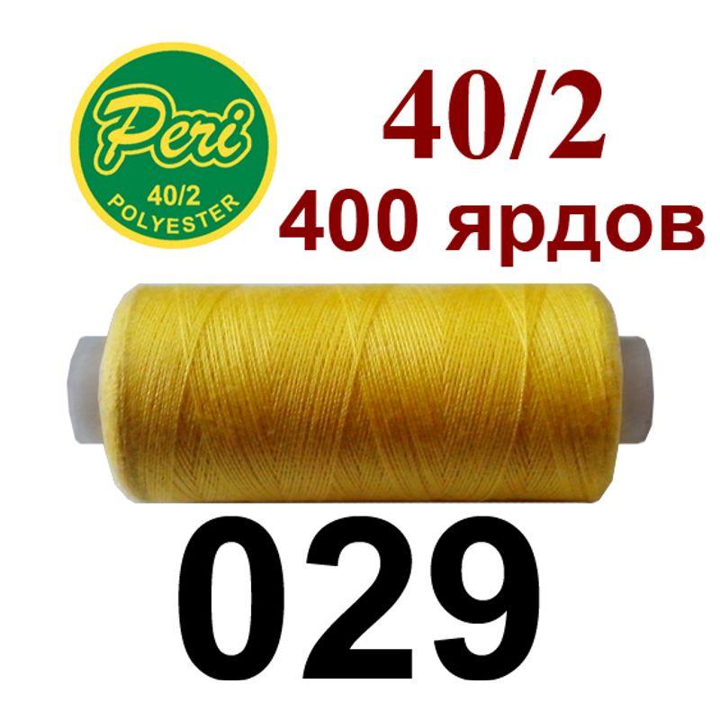 Нитки для шитья 100% полиэстер, номер 40/2, брутто 12г., нетто 11г., длина 400 ярдов, цвет 029