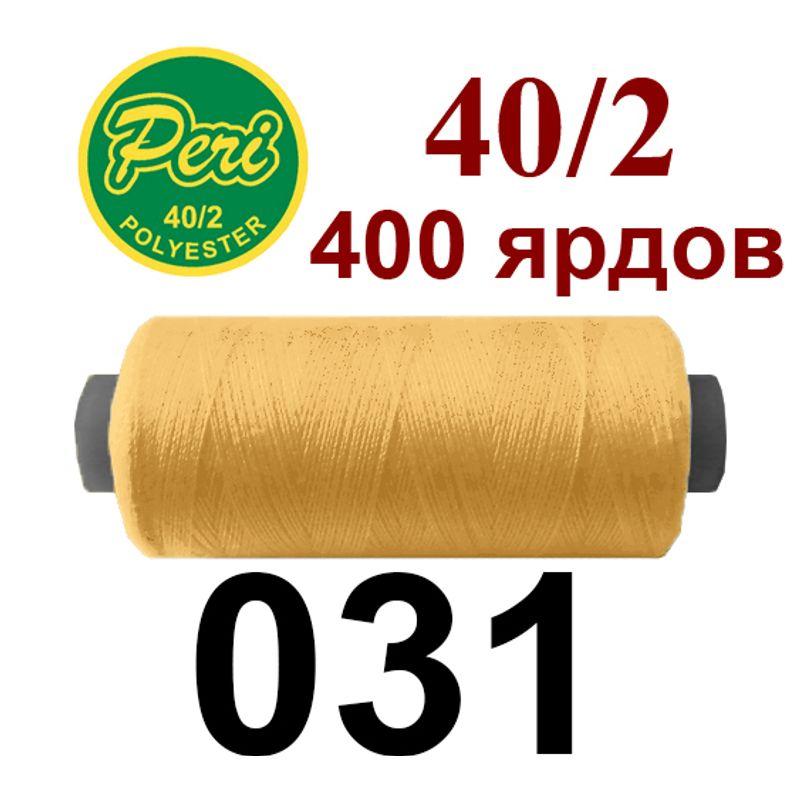 Нитки для шитья 100% полиэстер, номер 40/2, брутто 12г., нетто 11г., длина 400 ярдов, цвет 031