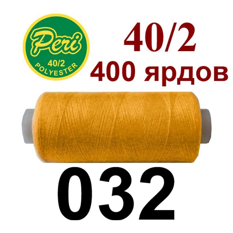 Нитки для шитья 100% полиэстер, номер 40/2, брутто 12г., нетто 11г., длина 400 ярдов, цвет 032