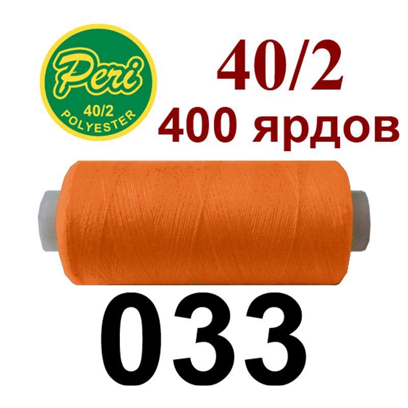 Нитки для шитья 100% полиэстер, номер 40/2, брутто 12г., нетто 11г., длина 400 ярдов, цвет 033