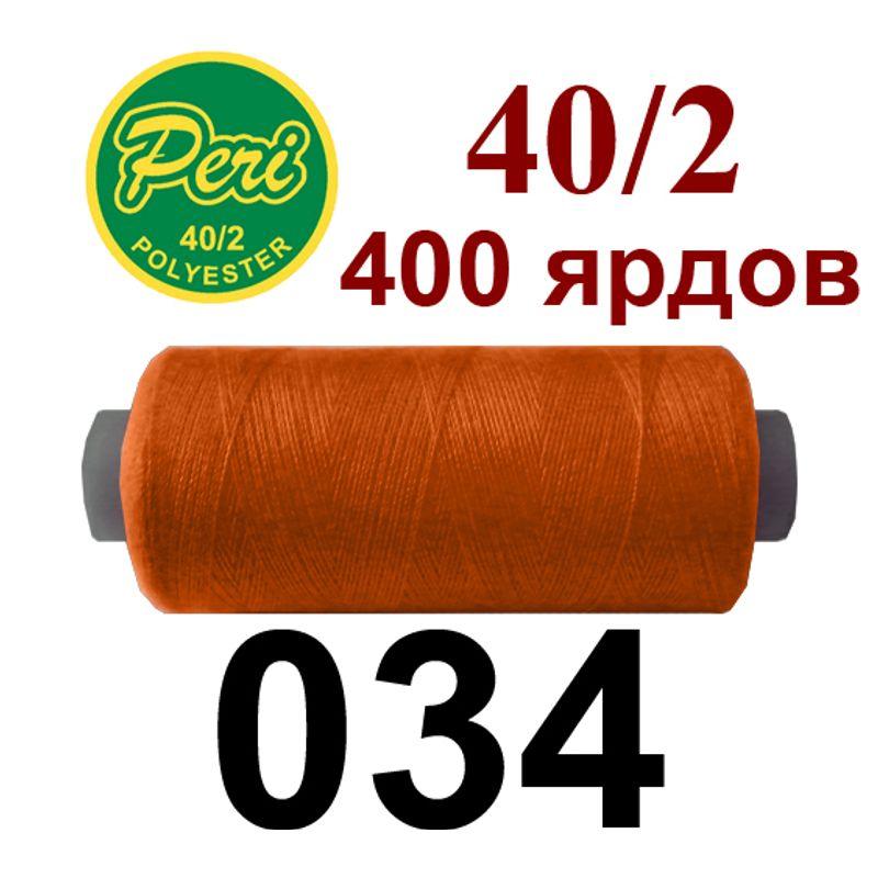Нитки для шитья 100% полиэстер, номер 40/2, брутто 12г., нетто 11г., длина 400 ярдов, цвет 034