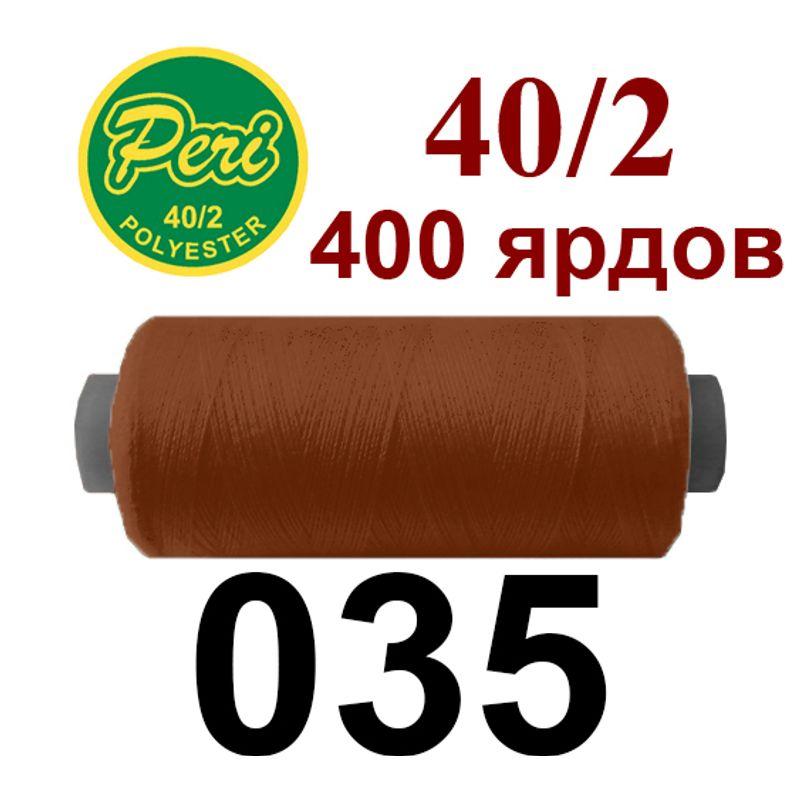 Нитки для шитья 100% полиэстер, номер 40/2, брутто 12г., нетто 11г., длина 400 ярдов, цвет 035