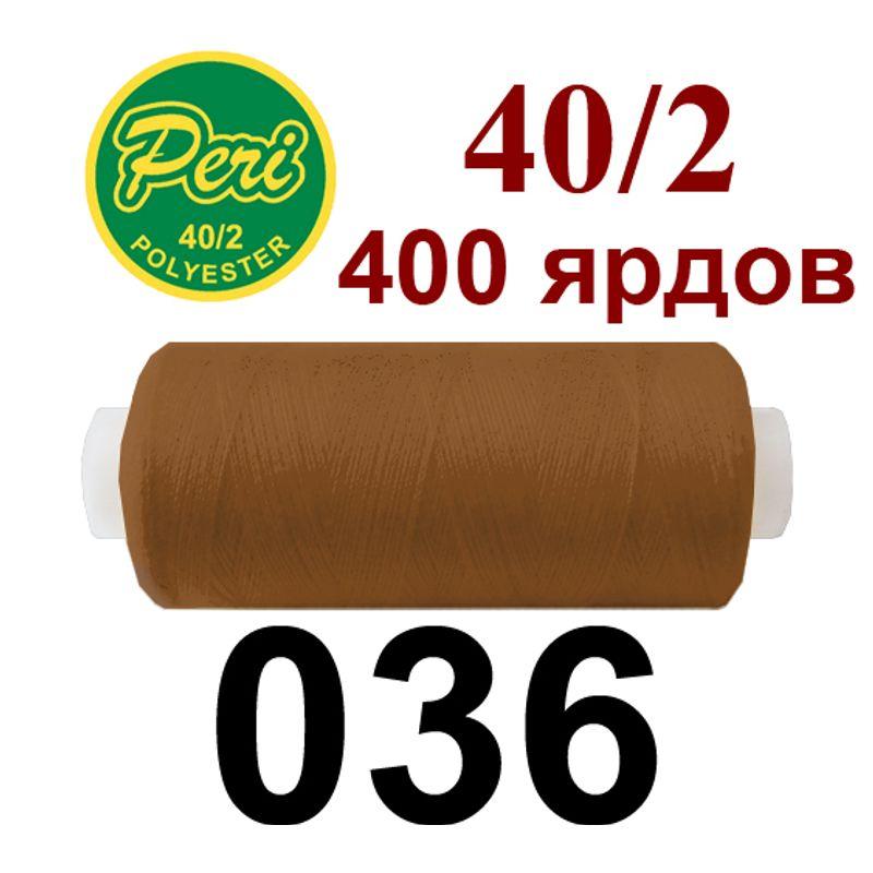 Нитки для шитья 100% полиэстер, номер 40/2, брутто 12г., нетто 11г., длина 400 ярдов, цвет 036