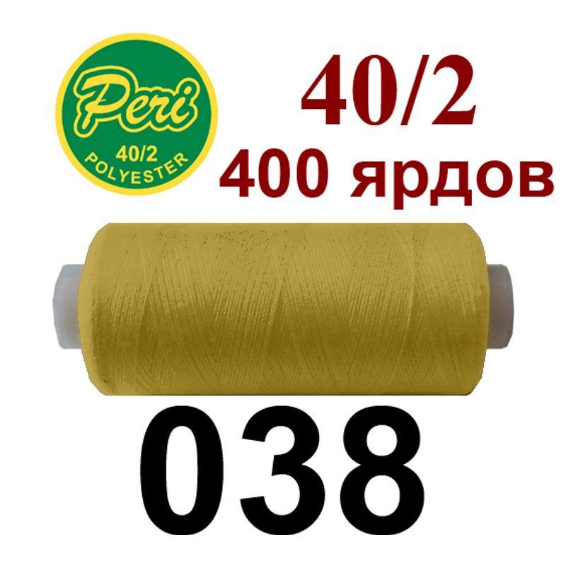 Нитки для шитья 100% полиэстер, номер 40/2, брутто 12г., нетто 11г., длина 400 ярдов, цвет 038