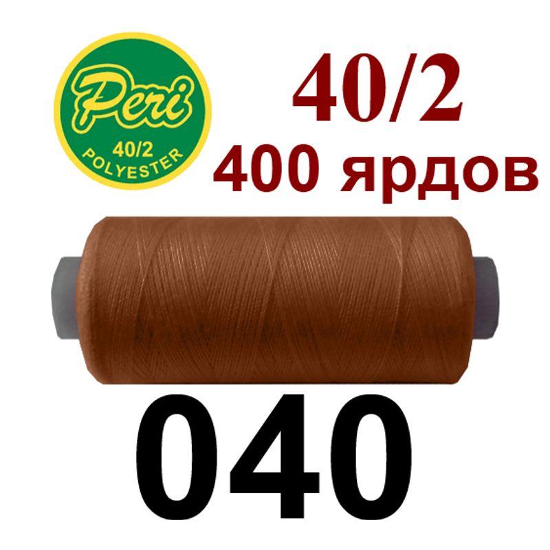 Нитки для шитья 100% полиэстер, номер 40/2, брутто 12г., нетто 11г., длина 400 ярдов, цвет 040