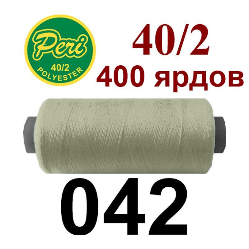 Нитки для шитья 100% полиэстер, номер 40/2, брутто 12г., нетто 11г., длина 400 ярдов, цвет 042