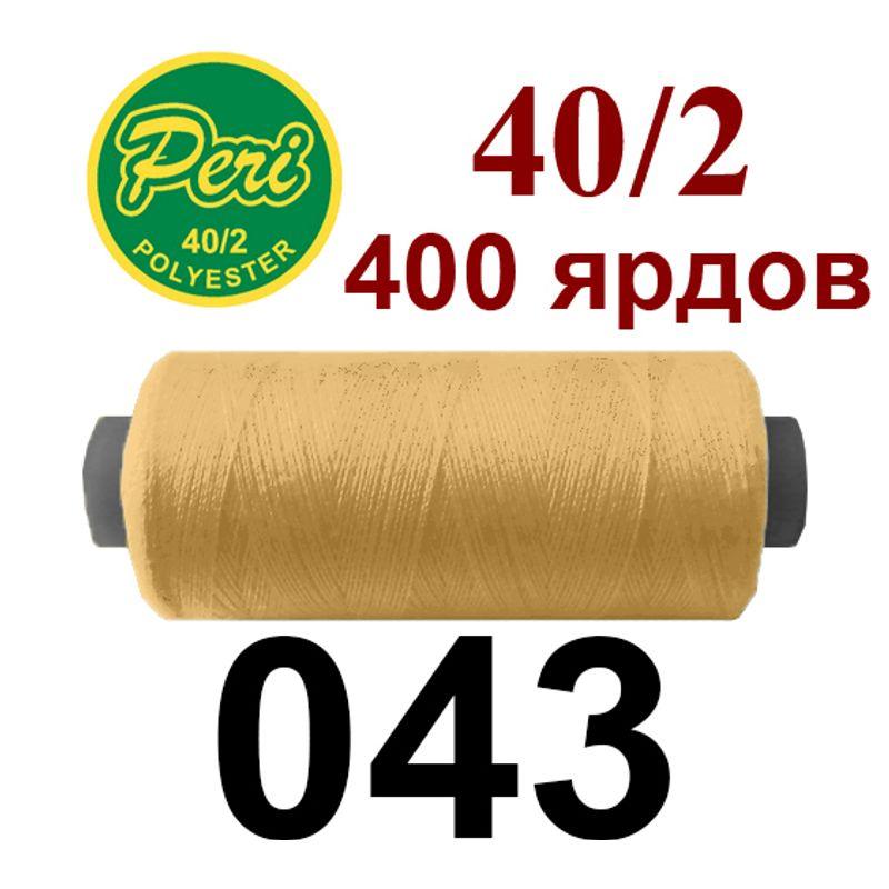 Нитки для шитья 100% полиэстер, номер 40/2, брутто 12г., нетто 11г., длина 400 ярдов, цвет 043