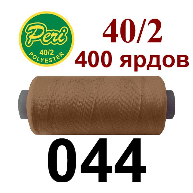 Нитки для шитья 100% полиэстер, номер 40/2, брутто 12г., нетто 11г., длина 400 ярдов, цвет 044