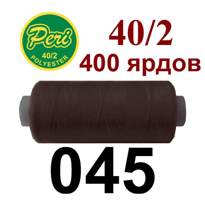 Нитки для шитья 100% полиэстер, номер 40/2, брутто 12г., нетто 11г., длина 400 ярдов, цвет 045