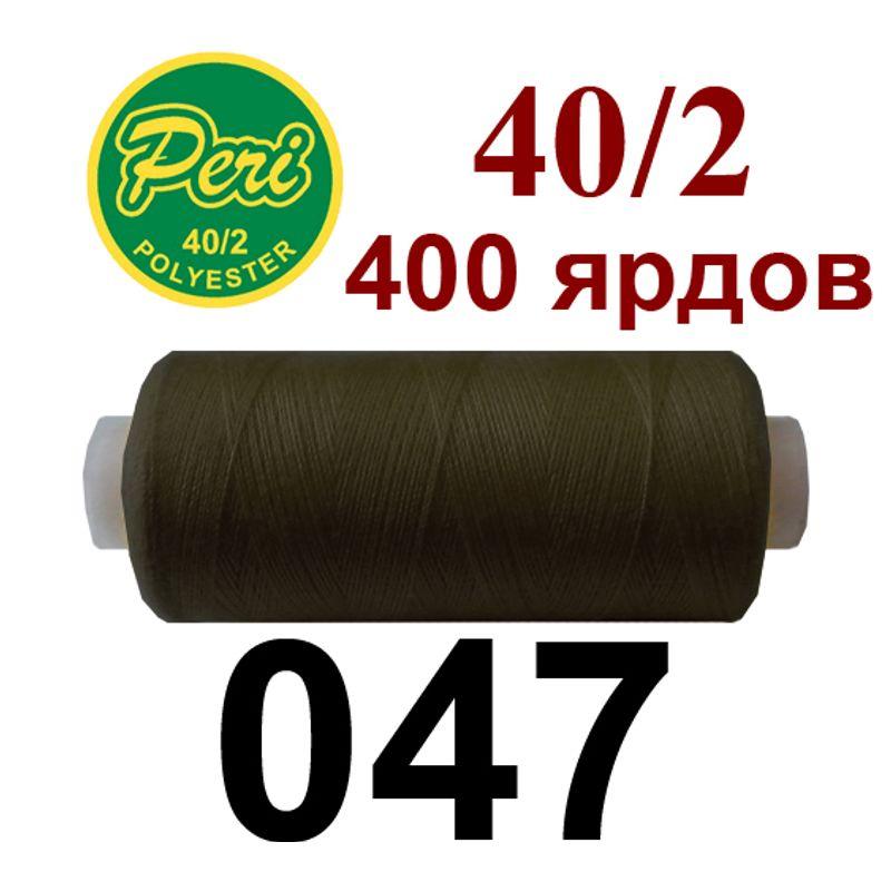 Нитки для шитья 100% полиэстер, номер 40/2, брутто 12г., нетто 11г., длина 400 ярдов, цвет 047