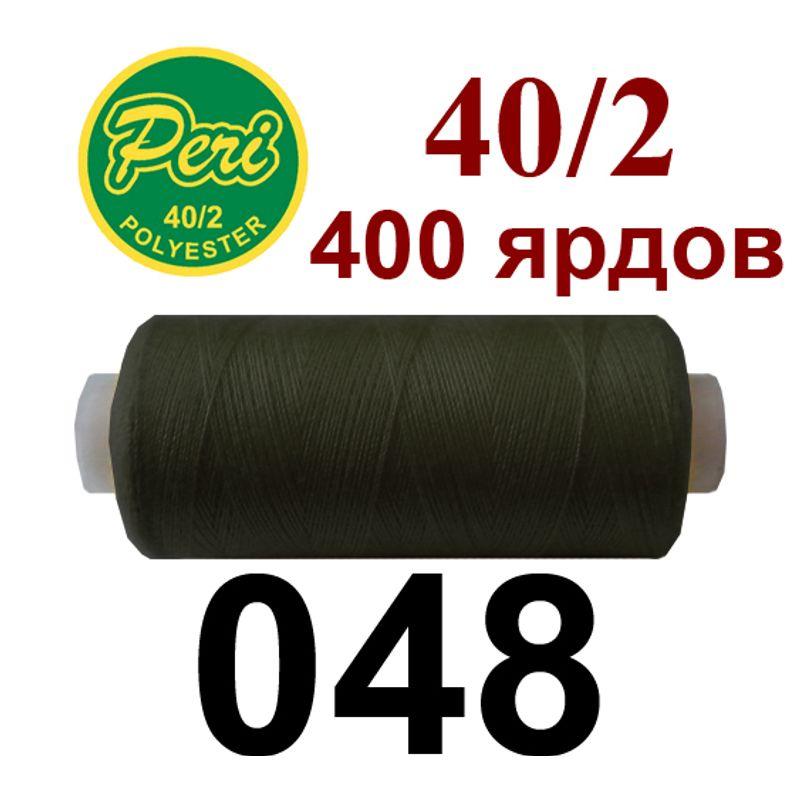 Нитки для шитья 100% полиэстер, номер 40/2, брутто 12г., нетто 11г., длина 400 ярдов, цвет 048