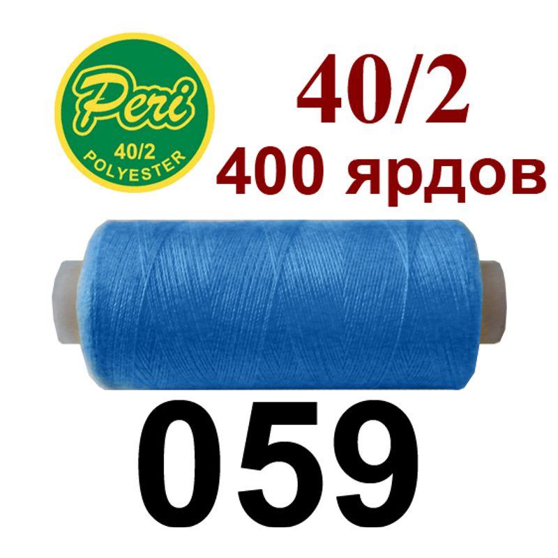 Нитки для шитья 100% полиэстер, номер 40/2, брутто 12г., нетто 11г., длина 400 ярдов, цвет 059
