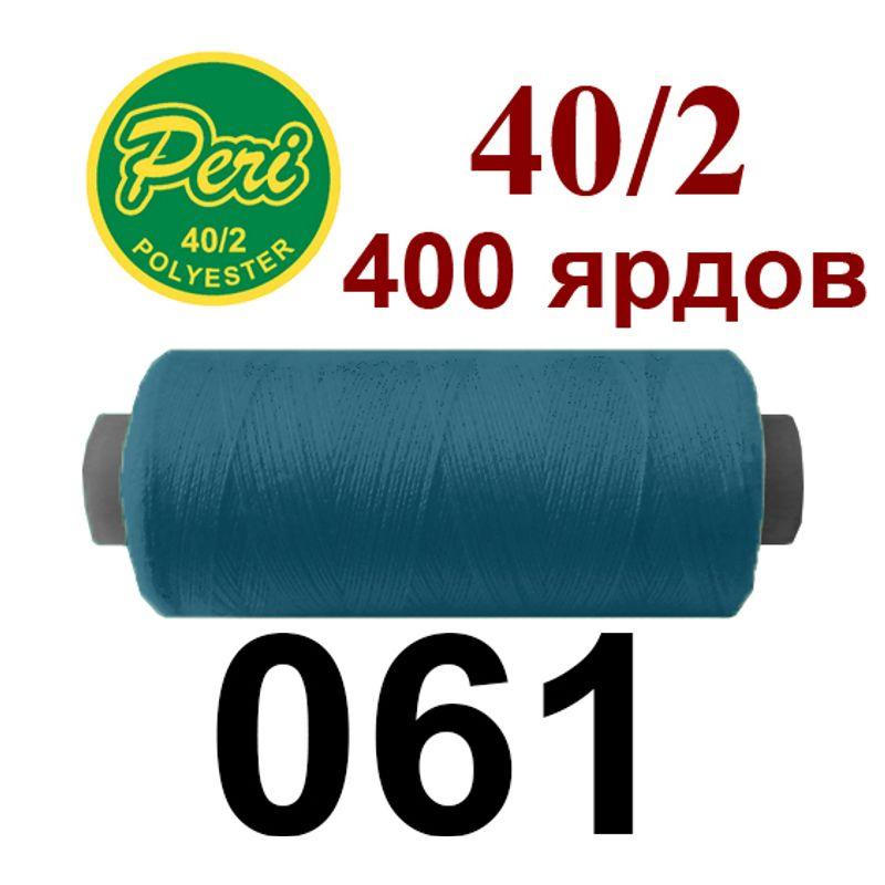 Нитки для шитья 100% полиэстер, номер 40/2, брутто 12г., нетто 11г., длина 400 ярдов, цвет 061